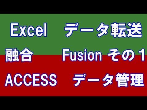 ACCESSとExcelの連携 在庫管理 その1