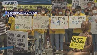 日本政府に1人950万円の賠償命令 韓国元慰安婦訴訟(2021年1月8日) - YouTube