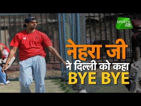 Nehra Ji Says Bye Bye To Delhi   Sports Tak