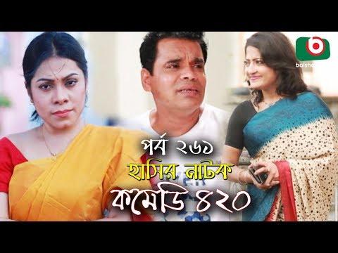 দম ফাটানো হাসির নাটক - Comedy 420   EP - 261   Mir Sabbir, Ahona, Siddik, Chitrolekha Guho, Alvi