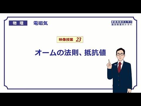 【高校物理】 電磁気23 オームの法則、抵抗値 (12分)