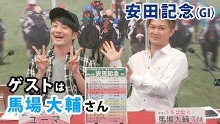 【競馬予想】[ゲスト・馬場大輔(優馬)] それ乗り 競馬TV< 安田記念 (GI) >[MC:ユーマ]