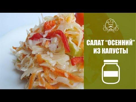 салат из синей капусты на зиму рецепты