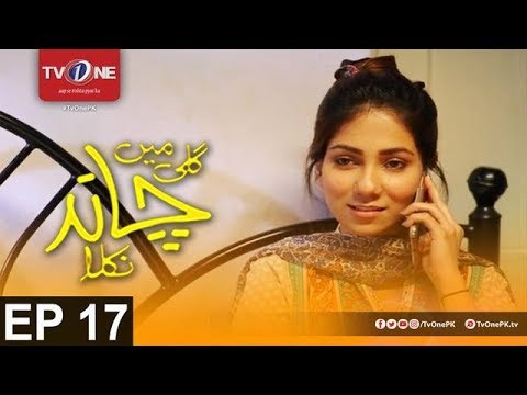 Gali Mein Chand Nikla - Episode 17 - TV One Drama - 9th September 2017