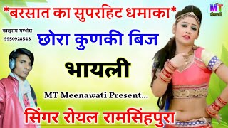 बरसात का सुपरहिट धमाका!! छोरा कुणकी बिज भायली!! Singer Manish Nantodi Meena Geet 2020!! KR Devta