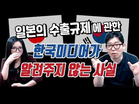 일본의 반도체 관련 수출규제에 관한 한국미디어가 알려주지 않는 사실
