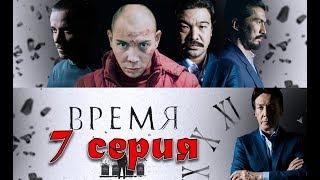 «Время» 7 серия | Криминал | Казахстанский сериал