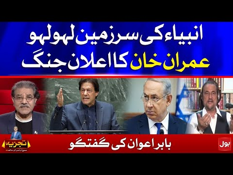 Palestine and Israel - Imran Khan Big Decision