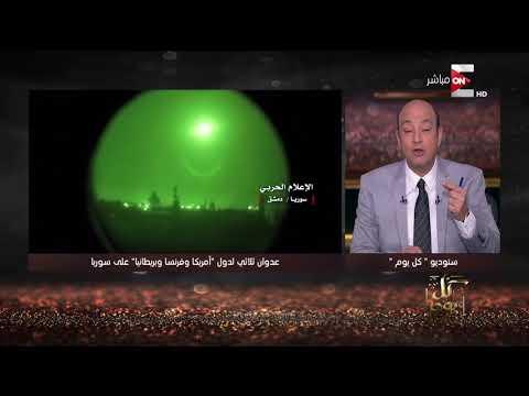 كل يوم - تعليق قوى من عمرو أديب على العدوان الثلاثي ضد سوريا.. 120 صاروخ ولم يستشهد أحد !!