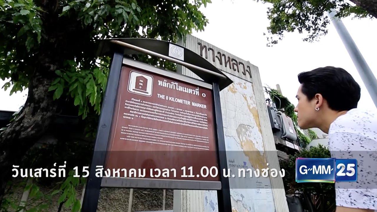 ไทยทึ่ง เรื่องเด็ดเกร็ดเมืองไทย วันเสาร์ที่ 15 ส.ค. นี้ 11:00 น. ทางช่อง GMM25