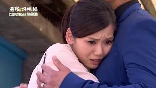 金家好媳婦 第61集 100% Wife EP61【全】