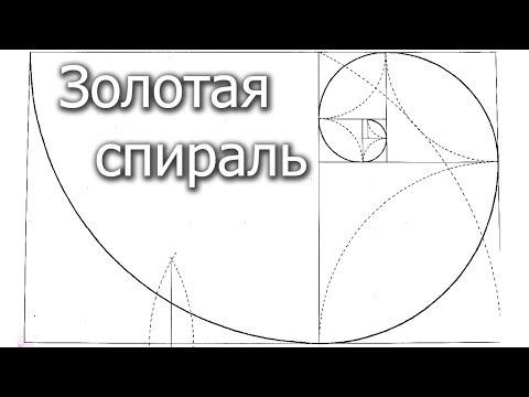 Как построить спираль