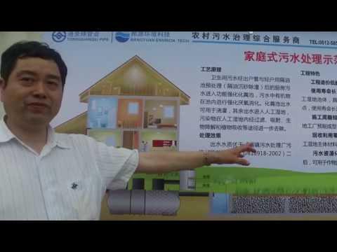 YILI Septic tank RURAL SEWAGE WATER TREATMENT