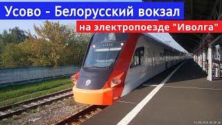 Фото AndquotУсовоandquot - AndquotБелорусский вокзалandquot поездка на электропоезде AndquotИволгаandquot  1 сентября 2019