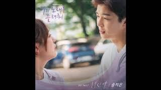 송지은 (Song Ji Eun) – 눈부신 날 [I Wanna Hear Your Song (너의 노래를 들려줘) OST Part.7]