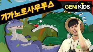 [고고공룡탐험대] 몸집이 Giga 사이즈인 난! 기가노토사우루스 | 거대 육식공룡의 출현 | 지니삼촌과 GoGo★지니키즈