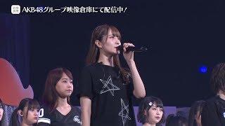 本日よりAKB48グループ映像倉庫にて配信開始された「2019年10月5日 NMB48 9th Anniversary LIVE@大阪城ホール 活動記録」の冒頭部分をちょい見せ! この続...