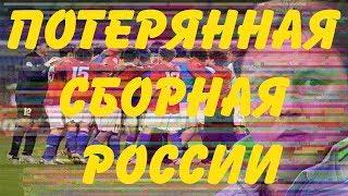 ПОТЕРЯННАЯ СБОРНАЯ РОССИИ