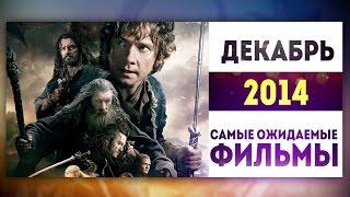 Самые Ожидаемые Фильмы 2014: ДЕКАБРЬ