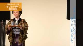 2014年4月公演「きりきり舞い」。おもしろ本格時代劇! 熊谷真実コメン...