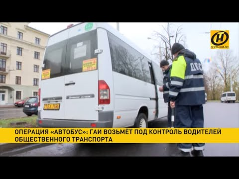 ГАИ проследит за водителями автобусов и маршруток. В Минске проходит операция «Автобус»
