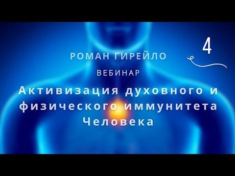 """Вебинар """"Активизация духовного и физического иммунитета человека"""" 29.03.2020"""