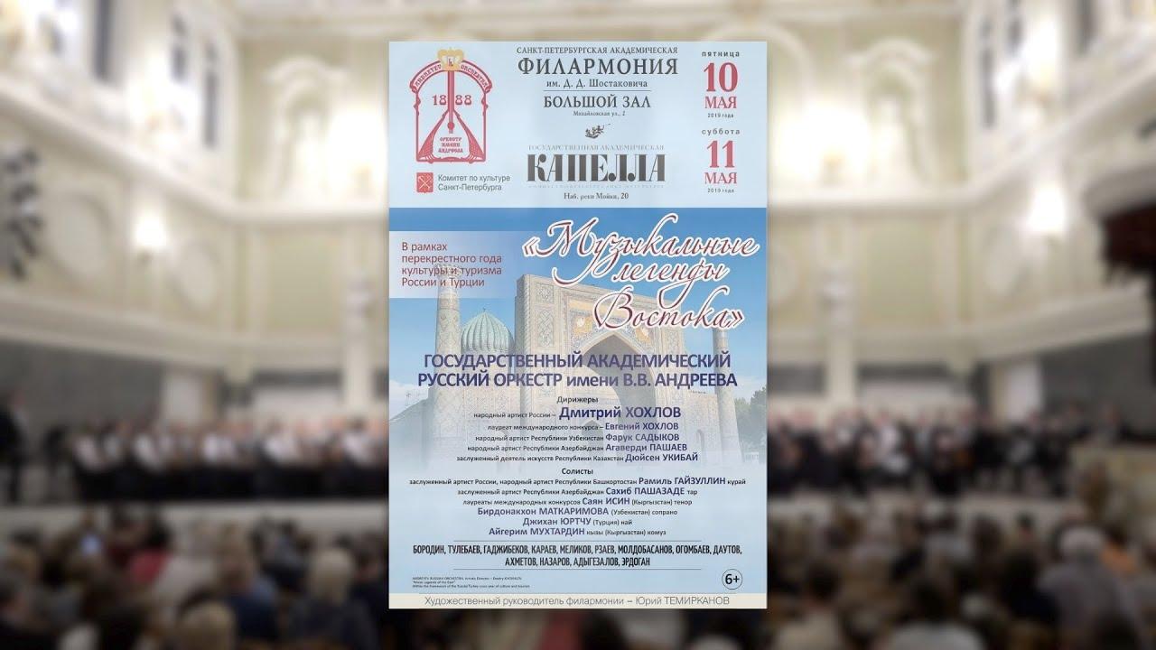 Музыкальные легенды Востока, Санкт-Петербург 2019