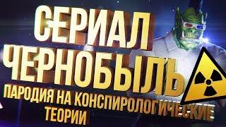СЕРИАЛ «Чернобыль» - 2 СЕЗОН??? БЕЗУМНЫЕ ТЕОРИИ О ПРОДОЛЖЕНИИ!!!