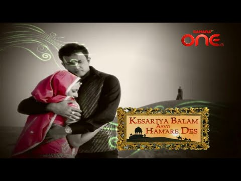 Kesariya Balam Aavo Hamare Des : Title 1 । Feat. Toral Rasputra