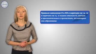 Русский 7 Одна и две буквы Н в наречиях на  О,  Е