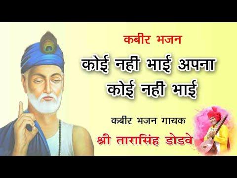 Kabir Bhajan - Koi Nahi  Apana(कोई नही भाई अपना) By Tarasingh Dodve ( Dr.  Sahab )
