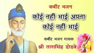 kabir bhajan- koi nahi  apana by tarasingh dodve ( Dr.  sahab )