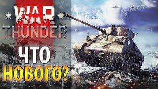 🔥 Обзор War Thunder 2019 ✈️ Обновление, вертолеты 🚢 Как играть в Вар Тандер новичкам
