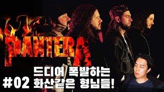 드디어 대박을 치는 지옥에서 온 카우보이들!! 판테라(PANTERA) 2편   당민리뷰