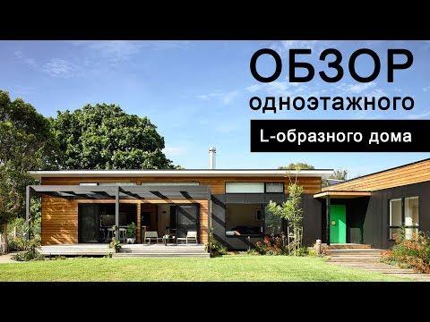 Обзор одноэтажного L-образного дома