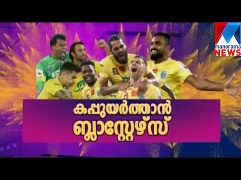 Who Will Be The Winner Of ISL 2016? | Manorama News