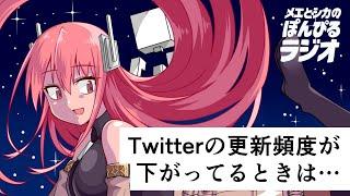 メエシカのTwitterが静かなときは… 第24回【ぽんぴるラジオ】