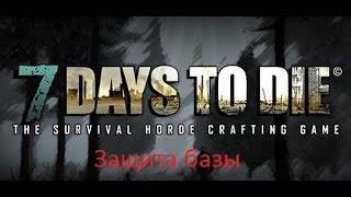 7 Days to die (Как построить надежную базу и  защитить её?)