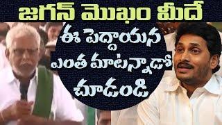 YS Jagan Padayatra Farmer gave shock to Jagan face to face  ll 2day 2morrow