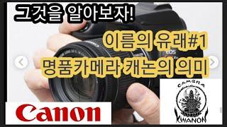 그것을 알아보자! 일본 기업의 이름의 유래#1 캐논 카…
