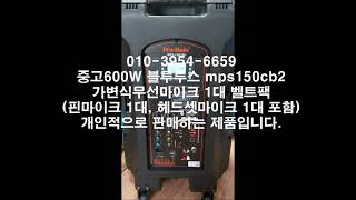 중고음향 행사용 홍보용 mps150cb2 블루투스 이동…