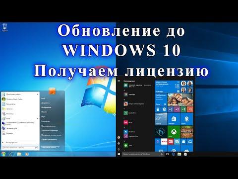 Как получить лицензионную Windows 10 абсолютно бесплатно?