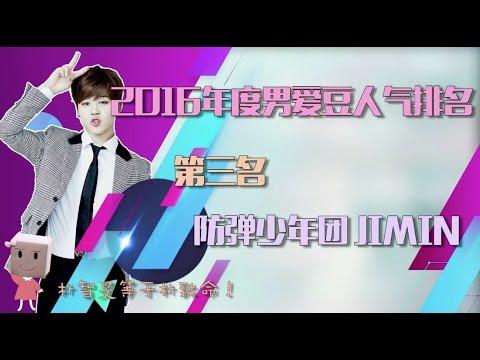 【ENG SUB]【防弹少年团】20161210 2016韩团男爱豆全球人气排行榜 之BTS 朴智旻 最音乐 CUT