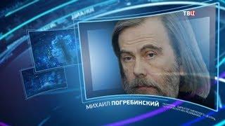 Михаил Погребинский. Право знать!
