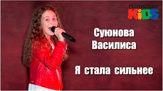 Суюнова Василиса - Я стала сильнее