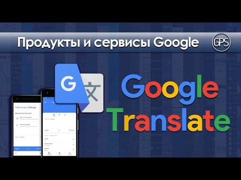 Приложение Google переводчик для смартфона (голосовой перевод, перевод в режиме разговора)
