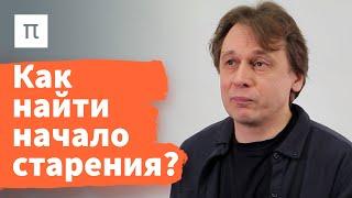 С чего начинается старение — Вадим Гладышев / ПостНаука