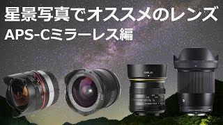 APS-Cミラーレスカメラでおすすめor気になっているレンズ@星景写真~比較的安価なものを中心に~ thumbnail