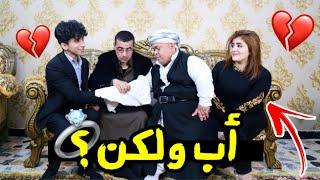 حيدر راح يخطب واخذ ابو وياه شوفو ابوه شسوه #تحشيش 😂