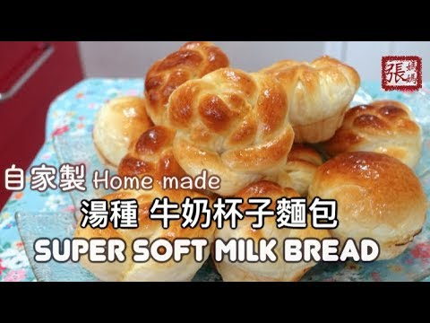 {ENG SUB} ★ 湯種牛奶麵包  ★   Super Soft Milk Bread (Utane/Yudane Method)